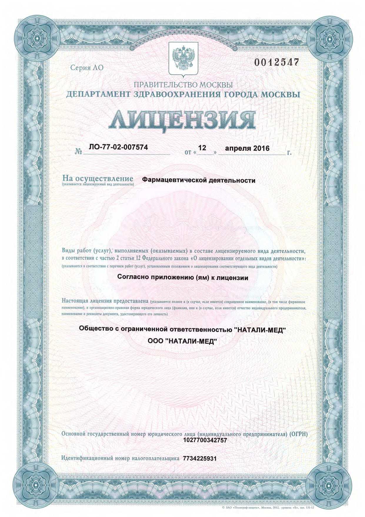 Лицензия на фармацевтическую деятельность