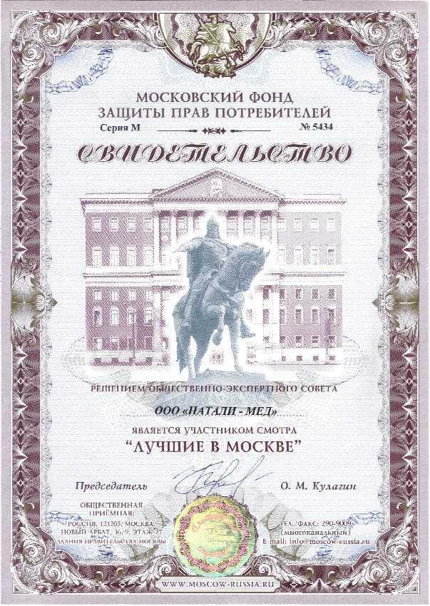 Диплом Фонда защиты прав потребителей